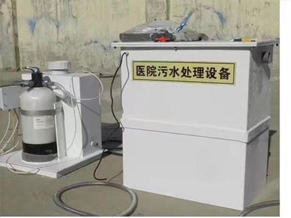 小型门诊、医院废水处理一体化设备