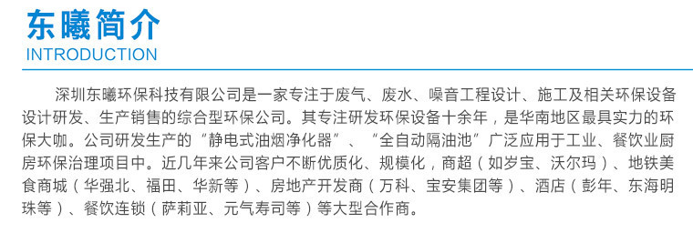 """深圳东曦环保专业生产""""静电式油烟净化器""""""""全自动隔油池""""广泛应用于工业餐饮业厨房环保治理项目当中"""