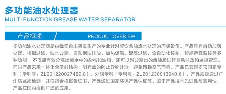 多功能油水处理器产品技术先进与实用在国内得到广泛的应用
