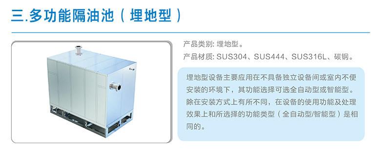 多功能隔油池(埋地型)其功能选择可选全自动型或智能型