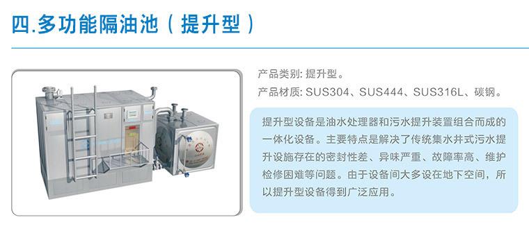 多功能隔油池(提升型)设备大多设在地下空间得到广泛应用