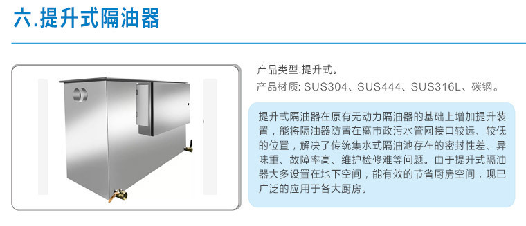 提升式隔油器能将隔油器放置在离市政污水管接口较远、较低的位置