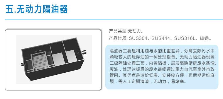 无动力隔油器需人工定期清渣、无动力、易堵塞