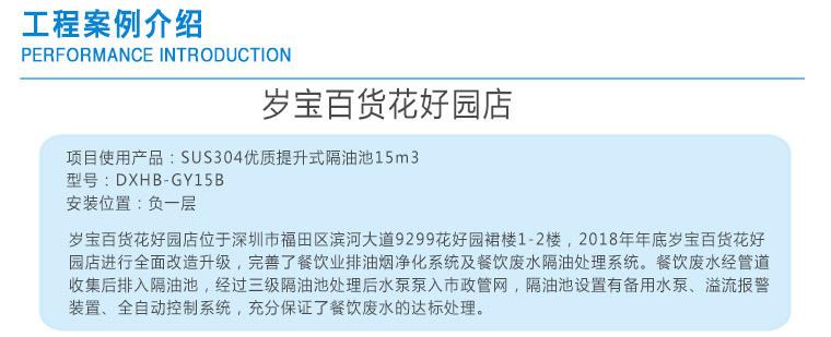 全自动隔油池工程案例介绍_岁宝百货花好园店