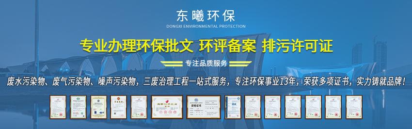 環境影響評價批復(簡稱環評批復&俗稱環保批文)
